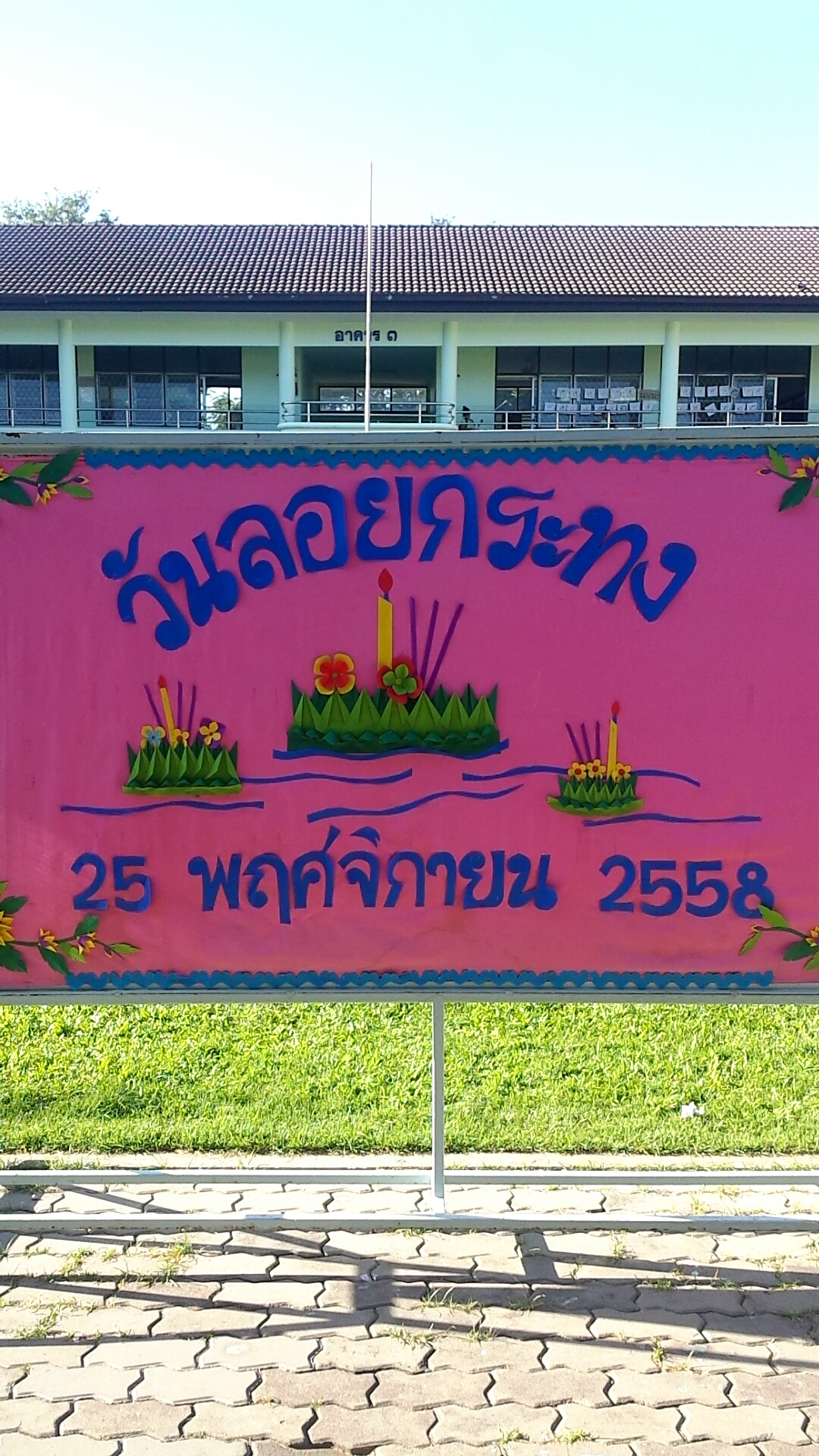 Happy Loy Krathong!